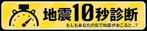 地震10診断